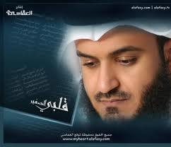 Download Mp3 Murottal Al Qur An Syaikh Misyari Rasyid Alafasy 30 Juz